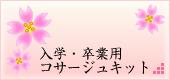 入学・卒業用コサージュキット